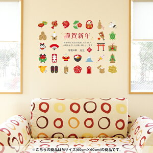 Wall sticker decoration 60x60cm Sticker type decoration Fashionable wallpaper peelable DIY petit foam party rent 015419 New Year New Year Happy New Year Kadomatsu Daruma New Year