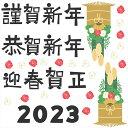 ウォールステッカー お正月 newyear 2020年 飾り...