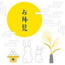 秋・お月見☆シール式ウォールステッカー autumn 中秋の...