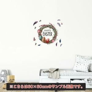 イースター☆ シール式ウォールステッカー ウォールステッカー 飾り 30×30cm easter 壁紙 卵 うさぎ egg リース 羽 かわいい 017207