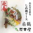 秀〆 しめ縄リース 扇鶴 1ヶ 正月飾り