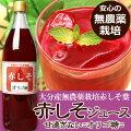 シソジュース/しそジュース/赤しそorigo900ml