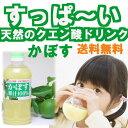 かぼす果汁500ml かぼす[カボス]を絞った100%果汁![かぼすドリンク かぼす飲料 香母酢 か...
