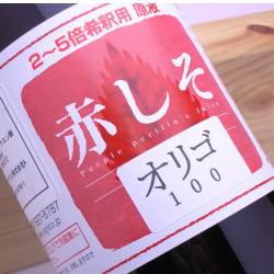 シソジュース/しそジュース/赤しそorigo900mlraberu