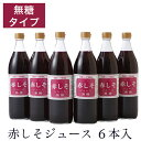 シソジュース しそジュース [無糖 赤しそジュース 900ml 6本入り] 【送料無料】【赤シソジュース】 ノンカロリー 砂糖不使用 ハーブティ 糖質0・・・