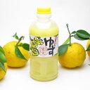 ★「ゆず果汁 100%」 500ml(ゆず酢・要冷蔵)[ゆず果汁 柚子果汁 ゆずポン酢 ユズポ…