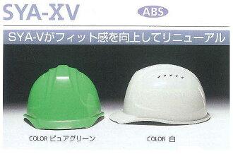 附帶DIC安全帽/ABS樹脂SYA-XV型通風·班車[供供供作業用安全帽、安全帽、防護帽、防災使用的安全帽、災害對策使用的安全帽、ABS樹脂安全帽、中暑對策使用的安全帽]