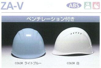 附帶DIC安全帽/ABS樹脂ZA-V型通風·班車[供供供作業用安全帽、安全帽、防護帽、防災使用的安全帽、災害對策使用的安全帽、ABS樹脂安全帽、中暑對策使用的安全帽]