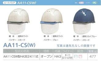 供中暑對策使用的安全帽/DIC(遮熱安全帽)加熱栅欄/ABS樹脂AA11-CSW型通風在的/盾構表達[供供作業用安全帽、安全帽、防護帽、防災使用的安全帽、災害對策使用的安全帽、ABS樹脂安全帽]