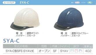 供中暑對策使用的安全帽/DIC(遮熱安全帽)加熱栅欄/ABS樹脂SYA-C型[供供作業用安全帽、安全帽、防護帽、防災使用的安全帽、災害對策使用的安全帽、ABS樹脂安全帽]