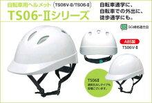 DICヘルメットタイプ軽作業帽BC-1型【工場内の軽作業帽・作業場の軽作業帽・事務所内の軽作業帽】