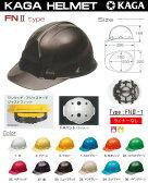 加賀・ヘルメット/ABS製 FN2-1型ライナー入り【作業用ヘルメット・保安帽・保護帽・防災用ヘルメット・災害対策用ヘルメット・ABS樹脂ヘルメット】