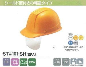 谷沢・ヘルメット/FRP樹脂 ST...