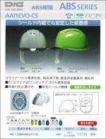 DICヘルメット/ABS樹脂AA11-CS型シールド・ライナー付