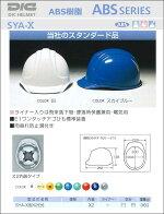 DICヘルメット/FRP樹脂SYF型ライナーなし
