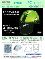 DICヘルメット/ABS樹脂A-01型ライナー付【保護帽】