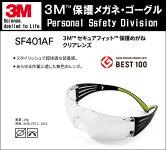 3Mスリーエム保護めがねツアーガード3(レンズ)クリア【防じんめがね】