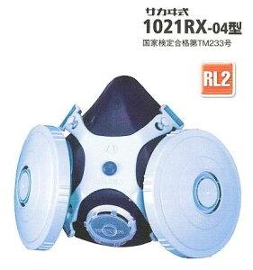 興研・防じんマスク 1021RX型 RL2タイプ・フィルタ交換タイプ【防塵マスク・感染症対策マ…