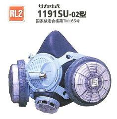 興研の1191SU型防じんマスクは、拡声器(別売)で騒音環境下での会話や指示の伝達が可能な、呼...
