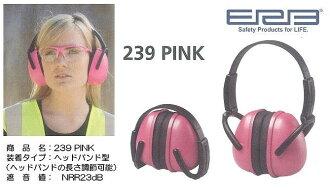 ERB(E·公畝·B)239PINK(239粉紅)護耳罩女性用[供供供護耳罩、女性使用的護耳罩·運動使用的護耳罩、產業使用的護耳罩、高音事情護耳罩、隔音盔甲事情護耳罩、聽力衰退防止事情護耳罩、遮音事情護耳罩]