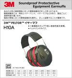 ぺルターイヤーマフH10A型