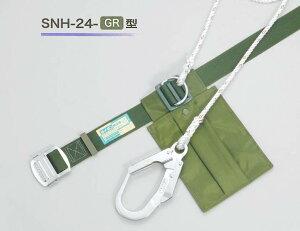 ロープ式安全帯【サンコー安全帯・タイタン】 SNH-24型【安全帯・一般高所用安全帯・1本つり専用・ストラップ巻取り式安全帯・作業用安全帯】