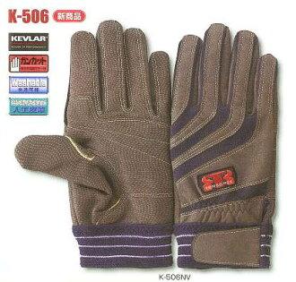 供蜻蜓消防使用的kebura手套K-506[供供供供消防使用的kebura手套、災害活動使用的kebura手套、消防使用的手套、消防看守員手套、消防活動使用的手套、消防訓練事情手套、看守員手套、救援隊事情手套、防災事情手套、蜻蜓救援·蜻蜓萊克斯]