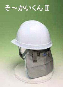 熱中症対策用/そーかいくん2 「水に浸して使用するヘルメット装着用タレタイプ」【熱中症対策用品、夏季対策用品、炎天下の作業】