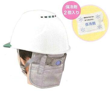 熱中症対策用/ひえたれハイパー2 [水に浸して使用する+保冷材・ヘルメット装着タイプ」【熱中症対策用品、夏季対策用品、炎天下の作業】