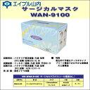 サージカルマスク WAN-9100(50枚入り)【医療従事者・新型コロナ対策・鳥インフルエンザ対策・豚インフルエンザ対策・感染症対策用品】