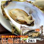 牡蠣ポン(2個入)殻付き 生がき 簡単レンジでポン 宮城県産 漁師直送 かきぽん 蒸し牡蠣