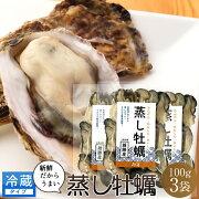 カキ蒸し牡蠣(むき身)100g×3袋冷蔵タイプ蒸したて鮮度抜群宮城県産石巻雄勝湾殻なしカキギフトプレゼントお土産に最適