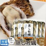 カキ蒸し牡蠣(むき身)100g×5袋冷蔵タイプ蒸したて鮮度抜群宮城県産石巻雄勝湾殻なしカキギフトプレゼントお土産に最適