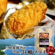 カキ牡蠣フライ特大5個入漁師のカキフライ宮城県産家庭用料理用真カキ殻なしカキお歳暮ギフトプレゼント