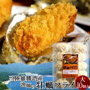 カキ牡蠣フライ大10個入漁師のカキフライ宮城県産家庭用料理用真カキ殻なしカキお歳暮ギフトプレゼント