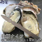 牡蠣ナイフ1本あると便利な殻付きカキの殻むき専用ナイフヘラ