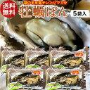 牡蠣ポン(2個入)×5袋セット【送料無料】殻付き 生がき 簡単レンジでポン 宮城県産 漁師直送 かきぽん