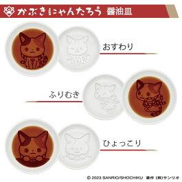 """かぶきにゃんたろう 醤油皿""""/>   <p class="""