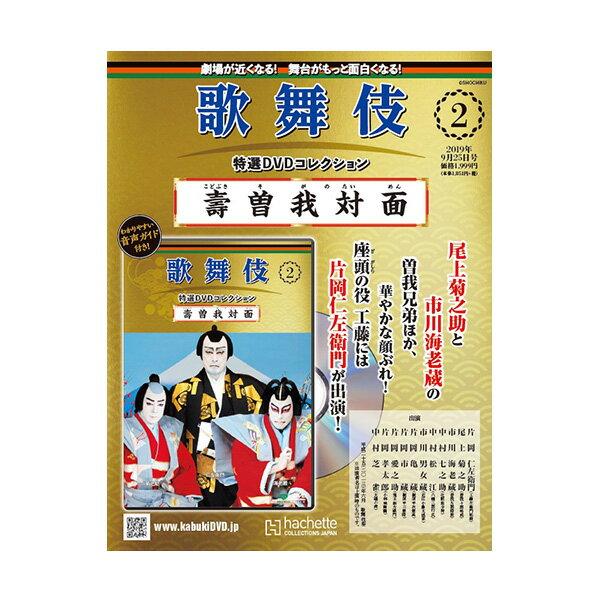 舞台, 歌舞伎・能・狂言 DVD 2 KABUKI DVD hachette
