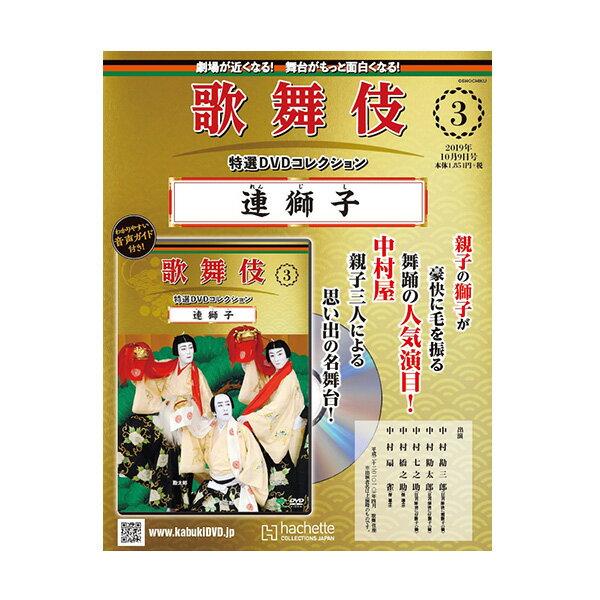 舞台, 歌舞伎・能・狂言 DVD 3 KABUKI DVD hachette