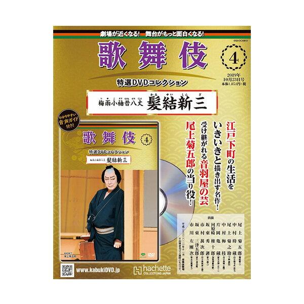 舞台, 歌舞伎・能・狂言 DVD 4 KABUKI DVD hachette