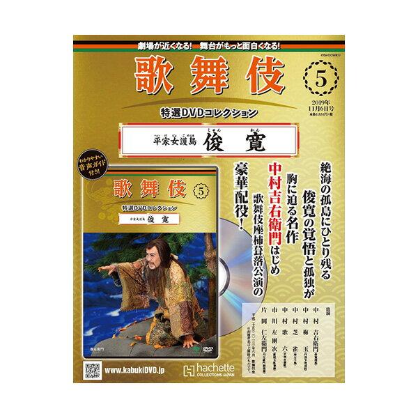 舞台, 歌舞伎・能・狂言 DVD 5 KABUKI DVD hachette