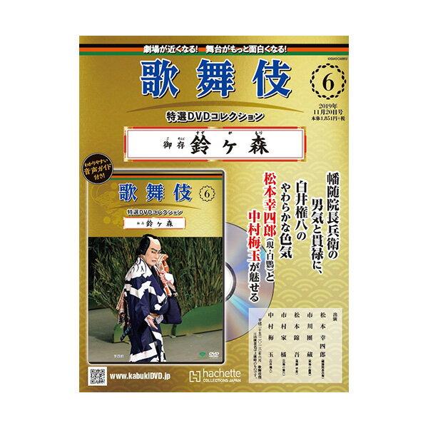 舞台, 歌舞伎・能・狂言 DVD 6 KABUKI DVD hachette