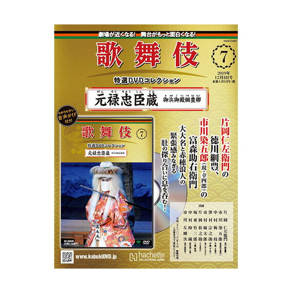 舞台, 歌舞伎・能・狂言 DVD 7 KABUKI DVD hachette