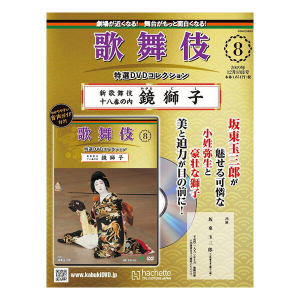 舞台, 歌舞伎・能・狂言 DVD 8 KABUKI DVD hachette