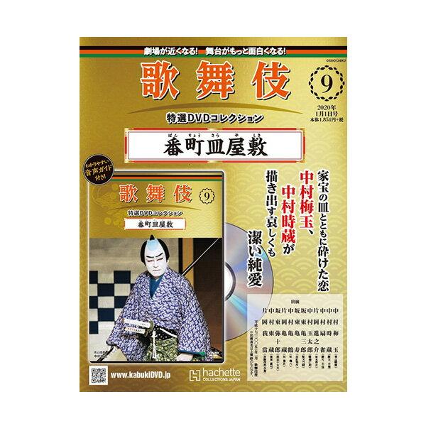 舞台, 歌舞伎・能・狂言 DVD 9 KABUKI DVD hachette