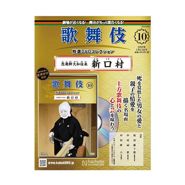 舞台, 歌舞伎・能・狂言 DVD 10 KABUKI DVD hachette