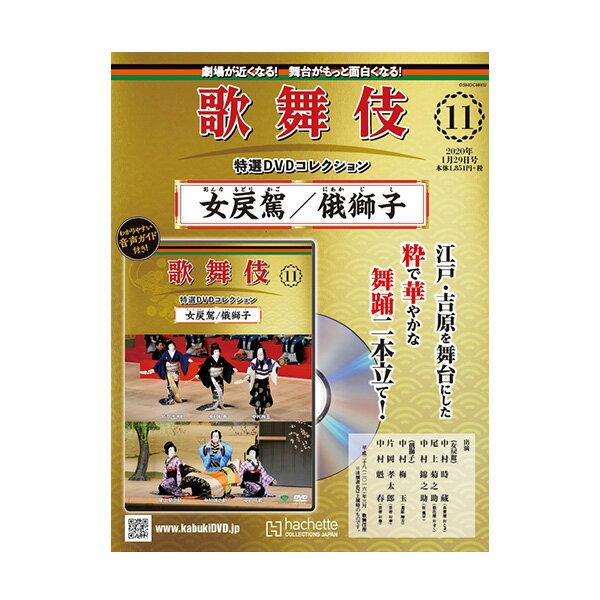 舞台, 歌舞伎・能・狂言 DVD 11 KABUKI DVD hachette
