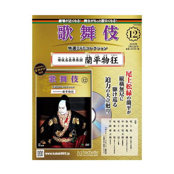 舞台, 歌舞伎・能・狂言 DVD 12 KABUKI DVD hachette