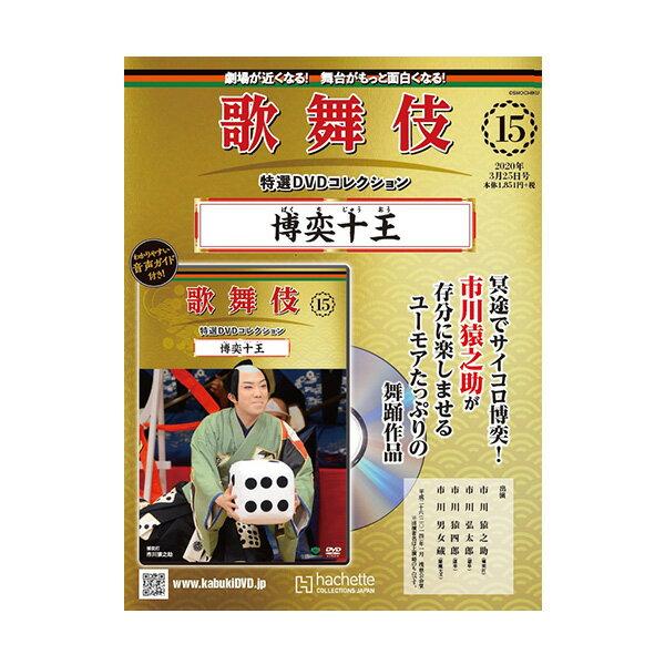 舞台, 歌舞伎・能・狂言 DVD 15 KABUKI DVD hachette